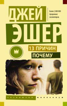 Эшер Джей - 13 причин почему обложка книги