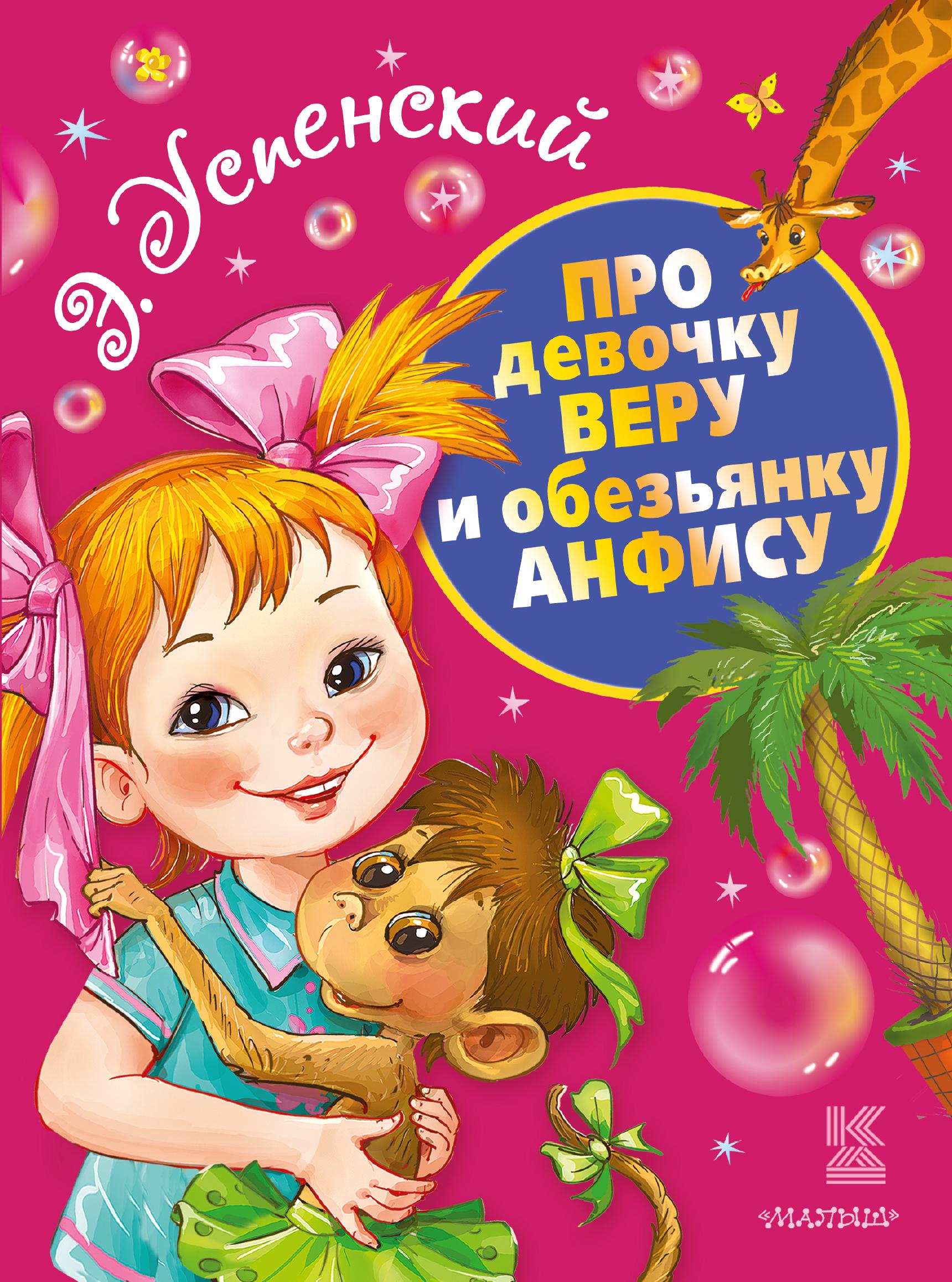 э.успенский.про веру и анфису читать читать