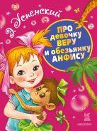 Успенский Э.Н. - Про девочку Веру и обезьянку Анфису' обложка книги