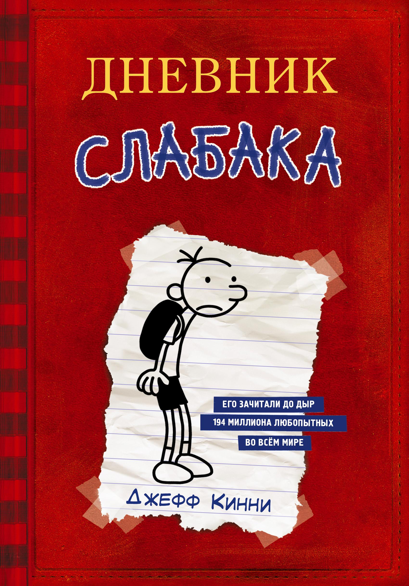 Дневник Слабака ( Кинни Джефф  )