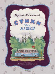 Михалков С.В. - Стихи для детей обложка книги
