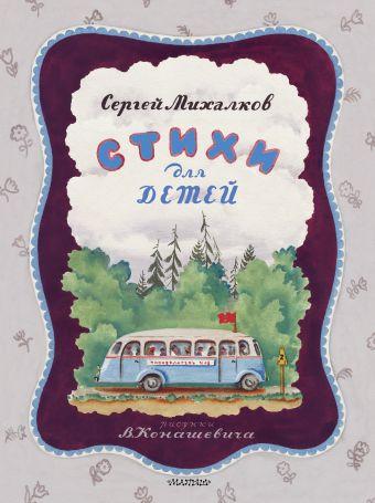 Стихи для детей Михалков С.В.