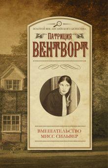 Вентворт Патриция - Вмешательство мисс Сильвер обложка книги