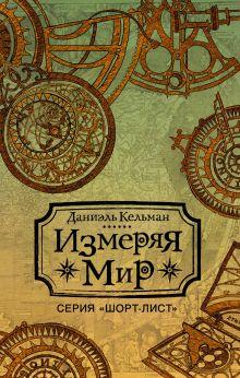 Кельман Д. - Измеряя мир обложка книги