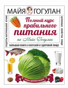Полный курс правильного питания по Майе Гогулан обложка книги