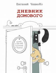 ЧеширКо Е. - Дневник домового обложка книги
