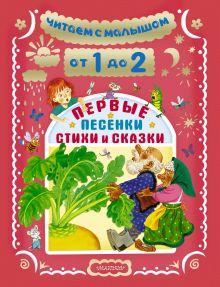 Читаем с малышом. От 1 до 2 лет. Первые песенки, стихи и сказки обложка книги