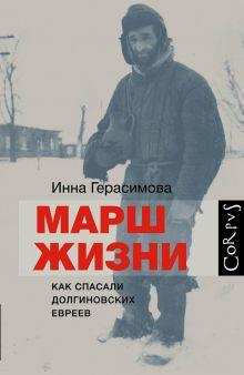 Герасимова И.П. - Марш жизни обложка книги
