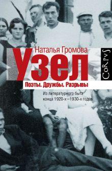 Громова Н.А. - Узел обложка книги