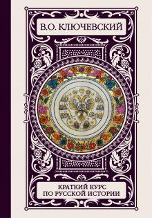 Ключевский В.О. - Краткий курс по русской истории обложка книги