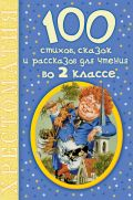 100 стихов, сказок и рассказов для чтения во 2 классе от ЭКСМО