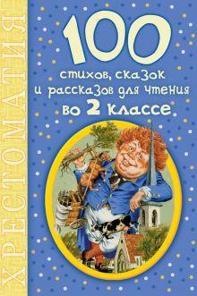 Михалков С.В. - 100 стихов, сказок и рассказов для чтения во 2 классе обложка книги