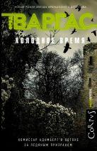 Варгас Ф. - Холодное время' обложка книги