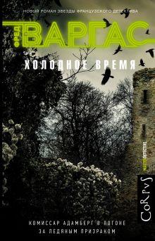 Варгас Ф. - Холодное время обложка книги