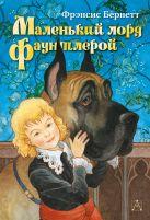 Бёрнетт Ф.Э.Х. - Маленький лорд Фаунтлерой' обложка книги
