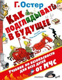 Остер Г.Б., Воронцов Н.П. - Как подглядывать в будущее обложка книги
