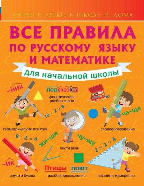 Все правила по русскому языку и математике для начальной школы.