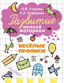 Узорова О.В. - Весёлые прописи обложка книги