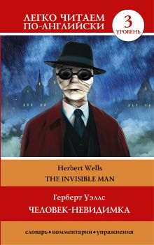Уэллс Г. - Человек-невидимка=The invisible man обложка книги