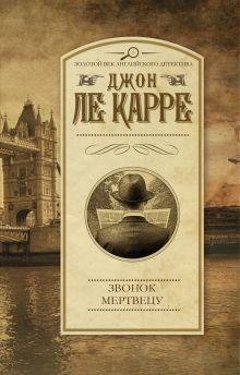 Ле Карре Джон - Звонок мертвецу обложка книги