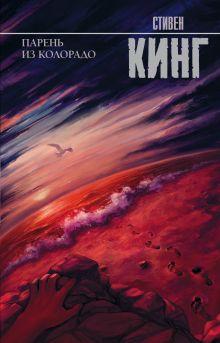 Кинг С. - Парень из Колорадо обложка книги