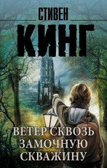 Кинг С. - Ветер сквозь замочную скважину обложка книги