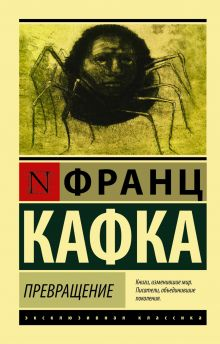 Кафка Ф. - Превращение обложка книги