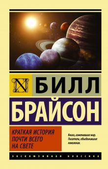 Брайсон Б. - Краткая история почти всего на свете обложка книги
