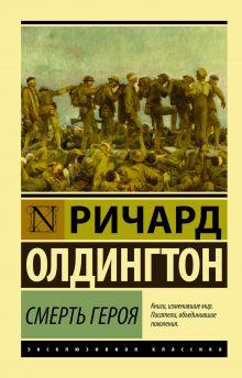 Олдингтон Р. - Смерть героя обложка книги