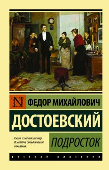 Достоевский Ф.М. - Подросток обложка книги