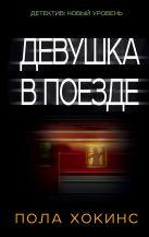 Хокинс П. - Девушка в поезде' обложка книги