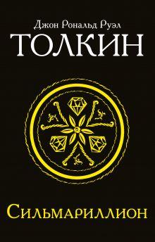 Толкин Д.Р. - Сильмариллион обложка книги