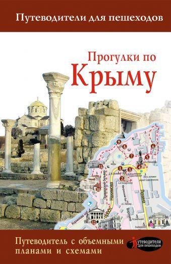 Прогулки по Крыму Головина Т.П.