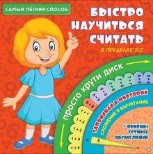 . - Самый лёгкий способ быстро научиться считать обложка книги