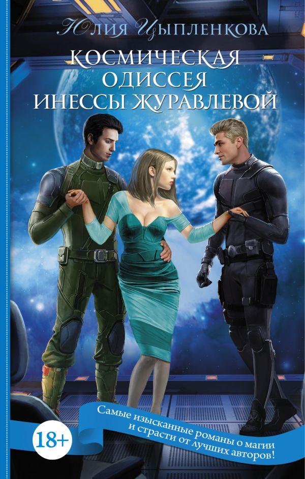 Космическая Одиссея Инессы Журавлевой Цыпленкова Ю.В.