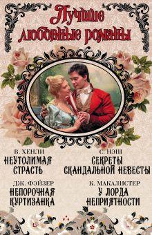 Хенли В., Фэйзер Д., Нэш С., Макалистер К. - Лучшие любовные романы обложка книги