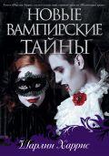 Новые вампирские тайны от ЭКСМО