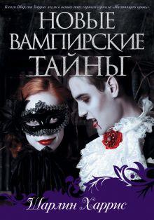 Харрис Ш. - Новые вампирские тайны обложка книги