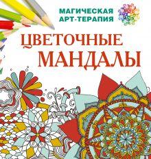 Лесик Е.И. - Цветочные мандалы обложка книги