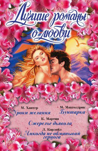 Лучшие романы о любви Хантер М., Макголдрик М., Мартин К., Карлайл Л.