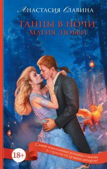 Славина А. - Танцы в ночи. Магия любви обложка книги