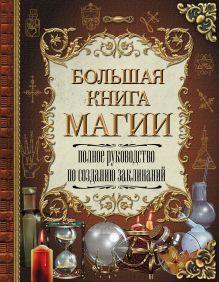 Большая книга магии. Полное руководство по созданию заклинаний