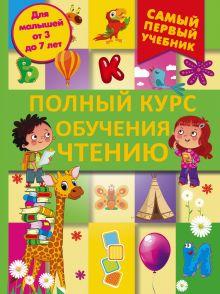 . - Полный курс обучения чтению. От азбуки до уверенного чтения обложка книги