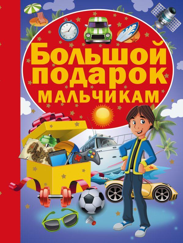 Большой подарок мальчикам Попова Д.А.