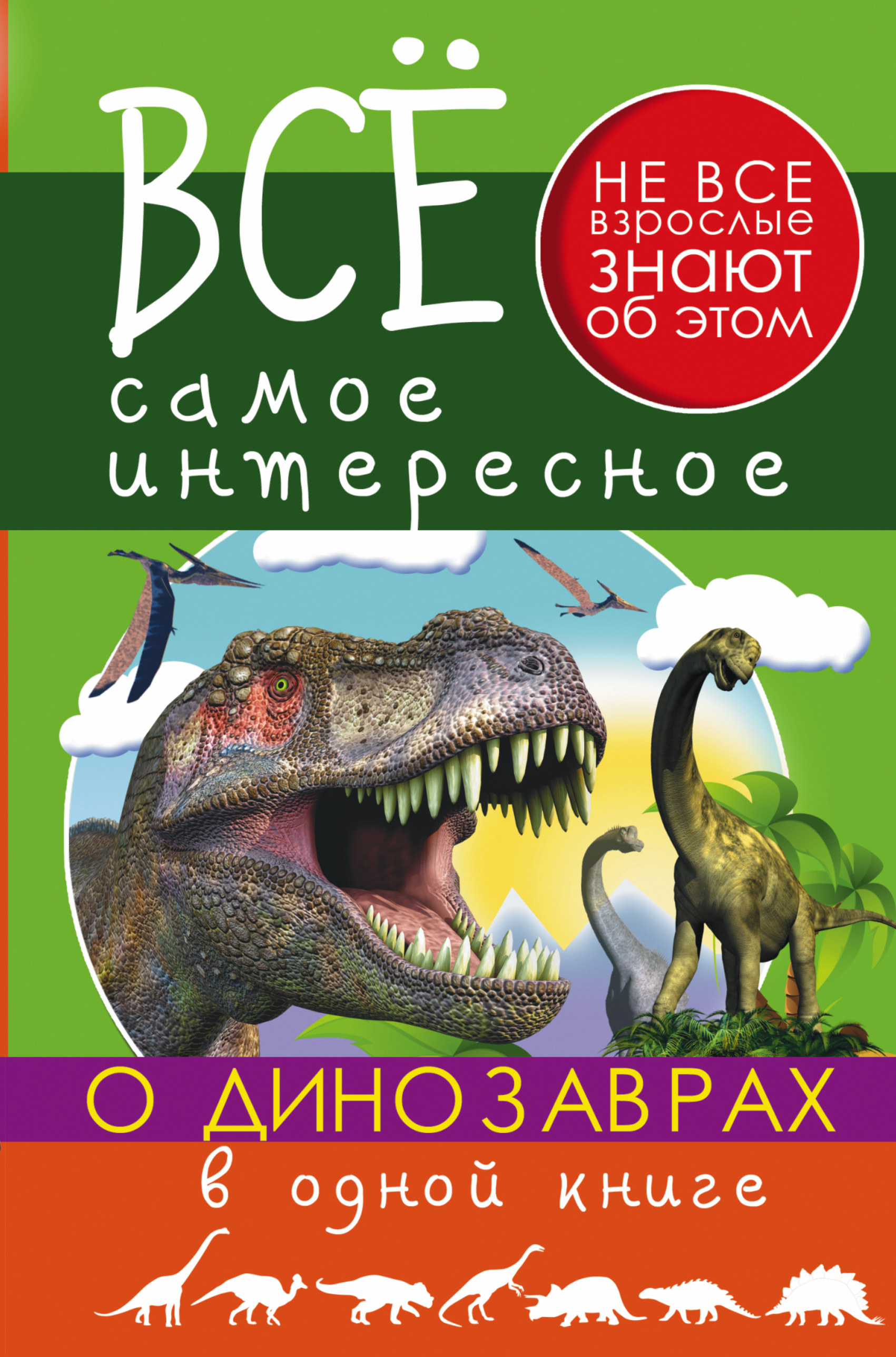 . Все самое интересное о динозаврах в одной книге