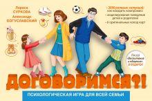 Суркова Л.М., Богуславский А.О. - Психологическая игра для всей семьи Договоримся?! обложка книги