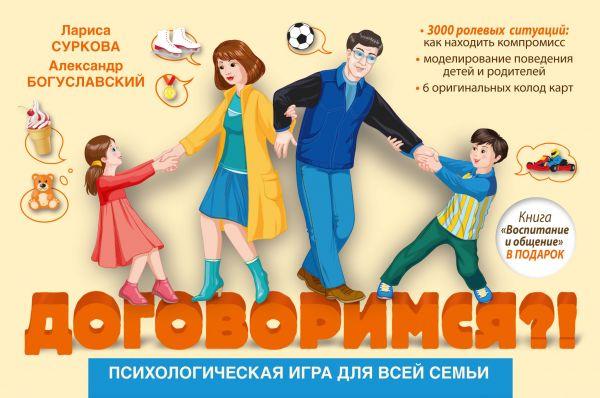 """Психологическая игра для всей семьи """"Договоримся?!"""" Суркова Л.М., Богуславский А.О."""