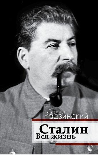 Сталин. Вся жизнь Радзинский Э.С.