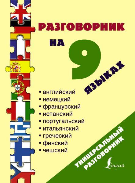 Разговорник на 9 языках: английский, немецкий, французский, испанский, португальский, итальянский, греческий, финский, чешский