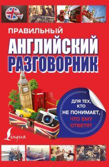 . - Правильный английский разговорник для тех, кто не понимает, что ему ответят обложка книги